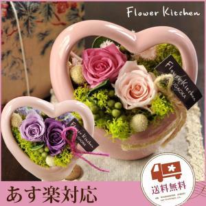 バラのプリザーブドフラワー チャーミングハート フラワーギフト プレゼント プチギフト|fkjiyugaoka