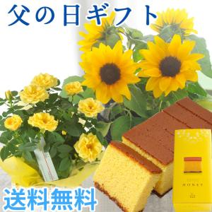 あすつく \遅れてごめんね/ 父の日 2021 花 プレゼント 花とスイーツ 選べる花鉢とはちみつカステラのセット ひまわり 黄色バラ 鉢植え ギフト セット FKPP|fkjiyugaoka