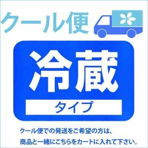 冷蔵クール便お届け Lサイズ 商品と一緒にカートへお入れ下さい|fkjiyugaoka