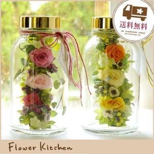 ビン詰めプリザーブドフラワー 「フラワージャー」 バラ フラワーギフト プレゼント|fkjiyugaoka