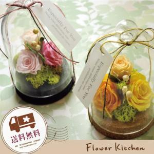 ガラスドームのプリザーブドフラワー NEW フラワーポット ギフトボックス入り|fkjiyugaoka