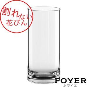 割れない花びんPVシリンダーH40【2300006】 サイズ:φH12cm・H40cm 1kg ホワイエ  FKRSL 2300006|fkjiyugaoka