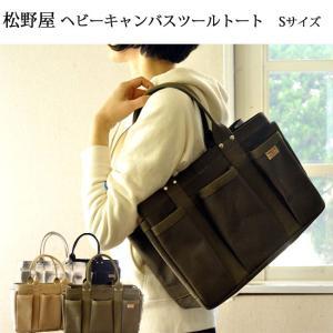 松野屋 ヘビーキャンバスツールトートバッグS|fkjiyugaoka