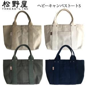 松野屋 ヘビーキャンバストートバッグS|fkjiyugaoka