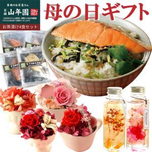 母の日 ギフト 2021 高級お茶漬け4食と選べるプリザ&ハーバリウムのセット グルメのギフト 選べるギフト 母の日ギフト FKHH|fkjiyugaoka