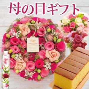 \早割/ 母の日 ギフト 2021 選べる 枯れないお花とバウムクーヘンのセット アートフラワー FKHH|fkjiyugaoka