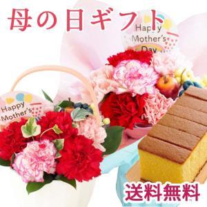 \遅れてごめんね/ 母の日 ギフト 2021  Mothers アレンジ ブーケとバウムクーヘンのセット 花 フラワーギフト プレゼント FKHH|fkjiyugaoka