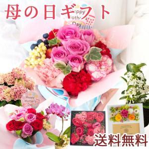 遅れてごめんね 母の日 ギフト プレゼント 花 2020 選べる ギフト 10種類 生花 アレンジメント 花鉢 アートフラワー 他多数 フラワーキッチン FKHH