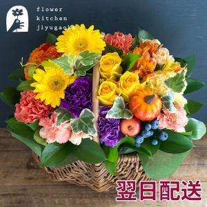 秋の実り ハロウィン 魔女のバスケット  即日発送の花ギフト  期間限定|fkjiyugaoka