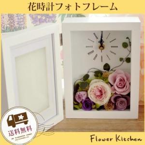 額入り プリザーブドフラワー 花時計 ラベンダー フラワーフォトフレーム 写真立て|fkjiyugaoka