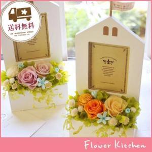 プリザーブドフラワーの写真立て フラワーホーム 枯れない花 プリザーブドフラワー|fkjiyugaoka
