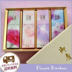 日本香堂 お線香ギフト 花風ka-fuh 4種セット お線香ギフト お花と一緒に購入で送料無料|fkjiyugaoka