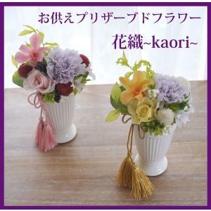 仏花  枯れないお供えプリザーブドフラワー 花織 kaori|fkjiyugaoka