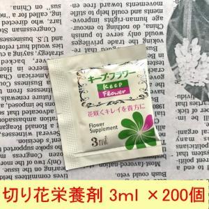 お花を長持ちさせる キープフラワー 延命剤セット 3ml×200袋 【ネコポス便発送】|fkjiyugaoka