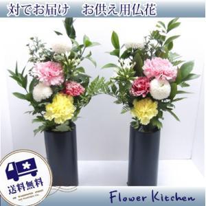 お供え お悔やみ お盆 お彼岸 一対の仏花束  おまかせ供花  1対の仏花(2束)でお届けします fkjiyugaoka