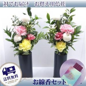 お墓参りセット 一対の仏花束とお線香「花風-Lotus 蓮花」 おまかせ供花  1対の仏花(2束)でお届けします