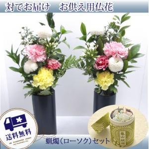 お盆 お彼岸 お墓参りセット 一対の仏花束とカメヤマローソク「和遊10分蝋燭」  おまかせ供花  1対の仏花(2束)でお届けします fkjiyugaoka