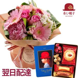 花とスイーツ ギフトセット 旬のスタンディングブーケ と 赤い帽子 ブルーボックス クッキー詰め合わせ缶 fkjiyugaoka