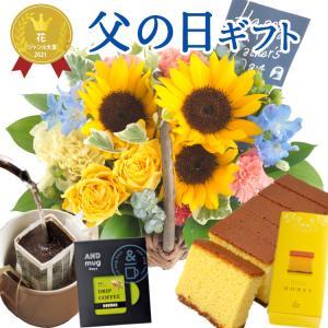 あすつく \遅れてごめんね/ 父の日 2021 花 プレゼント 花とスイーツ 父の日ひまわりアレンジとスターバックスドリップコーヒーセット 送料無料 FKPP|fkjiyugaoka