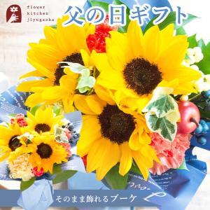 あすつく \遅れてごめんね/ 父の日 2021 花 プレゼント ひまわりのスタンディングブーケ 父の日カードピック付き 生花アレンジ 送料無料  FKPP|fkjiyugaoka