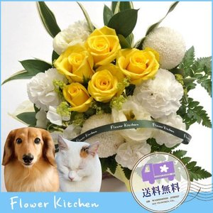 ペットのお供えバラアレンジメント 即日発送のお供え花  fkjiyugaoka