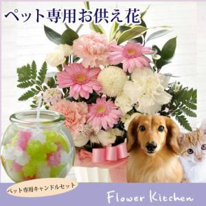 ペットのお供えアレンジメント&こんぺいとうキャンドルのセット 即日発送のお供え花 fkjiyugaoka