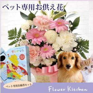 ペットのお供えアレンジメント&虹のかなた線香のセット 即日発送のお供え花 fkjiyugaoka