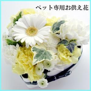 ペットのお供え ハートケーキ アレンジメント 即日発送のお供え花 fkjiyugaoka