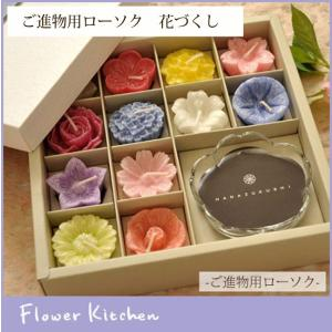 カメヤマローソク  花づくしギフトセット 蝋燭セット 送料無料|fkjiyugaoka