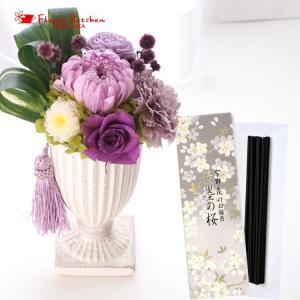 お盆 新盆 初盆 彼岸 お供え 弔事 お線香とプリザ 花てまり と 淡墨の桜 線香セット|fkjiyugaoka