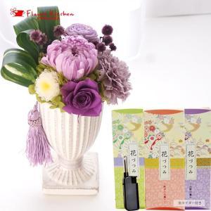 お盆 新盆 初盆 彼岸 お供え 弔事 お線香とプリザーブドフラワー   花てまり と お線香 花づつみ 進物 3種入 ライター付|fkjiyugaoka