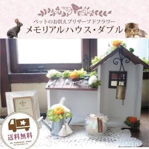 ペットのお供えメモリアルハウスセットL お供えプリザーブドフラワー&写真立てセット|fkjiyugaoka