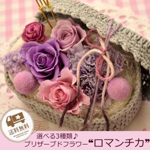 編み小物入れのプリザーブドフラワー ロマンチカ|fkjiyugaoka