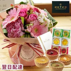花とスイーツ ギフトセット 旬のスタンディングブーケ と 銀座千疋屋 銀座フルーツタルト 6個入り fkjiyugaoka