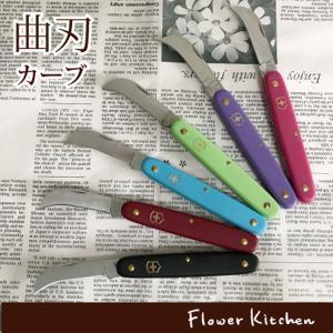フローリストナイフ 曲刃 カーブ 選べる6カラー 送料無料 ネコポスまたはゆうパケット発送(日時指定不可) FKRSL|fkjiyugaoka