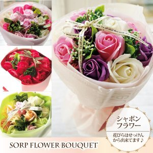 ソープフラワーブーケ お手入れ簡単 石鹸で出来た枯れないお花の花束 フラワーギフト|fkjiyugaoka
