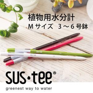 キャビノチェ 植物用水分計 サスティー Mサイズ 3号〜6号鉢用 メール便発送|fkjiyugaoka
