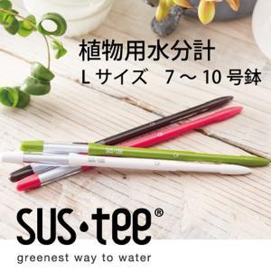 キャビノチェ 植物用水分計 サスティー Lサイズ 7号鉢以上の鉢用 メール便発送|fkjiyugaoka