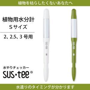 キャビノチェ 植物用水分計 サスティー Sサイズ 2号〜3号鉢用 メール便発送|fkjiyugaoka