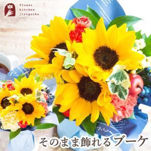 季節の花ギフト ひまわりのスタンディングブーケ 花瓶いらずでそのまま飾ることができます 生花|fkjiyugaoka