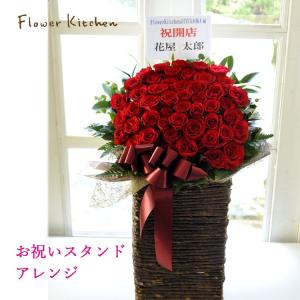 お祝い スタンド花 バラ50本 スマートスタンド 高さ 約65cm  即日発送 あすつく 花ギフト スタンド花ランキング1位獲得 RSBQ|fkjiyugaoka