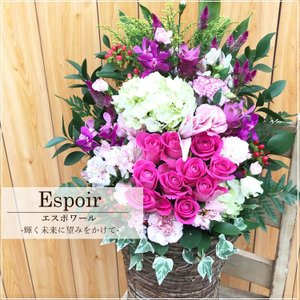 お祝い スタンド花 エスポワール バラやユリを使った華やかなスタンド祝い花 即日発送 あすつく 花ギフト スタンド花|fkjiyugaoka