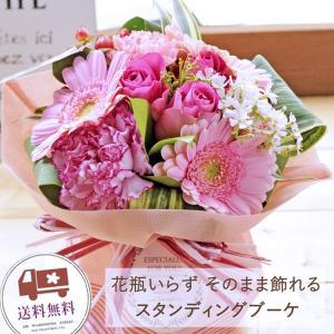 ギフト お祝い 即日発送 花 そのまま飾れるお花 旬のおまかせスタンディングブーケ フラワーギフト 誕生日 プレゼント fkjiyugaoka