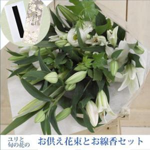 お盆 お彼岸 お供え 弔事 ユリのお供え花束と宇野千代のお線香 お供えセット fkjiyugaoka