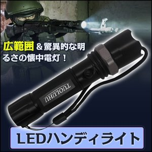LEDハンディライト 防水 懐中電灯 フラッシュ 新生活 防...