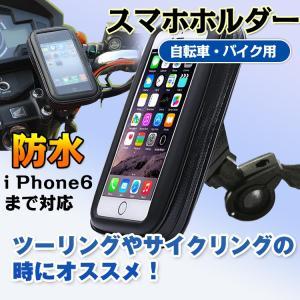 バイク 携帯ホルダー 防水 スマートフォンホルダー 自転車 iphone スマホ タッチスクリーン AD037|fkstyle