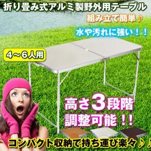テーブル アウトドア 折りたたみ アルミ レジャーテーブル 120cm 木目調 ピクニック キャンプ バーベキュー ad039|fkstyle