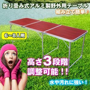 アウトドア テーブル アルミレジャーテーブル 180cm 折りたたみ 木目調 キャンプ バーベキュー AD040|fkstyle