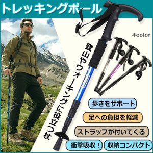 軽量トレッキングポール コンパクト ステッキ ウォーキングポール 杖 山 伸縮性 持ち手付き ラバーバット 登山 ad041 fkstyle