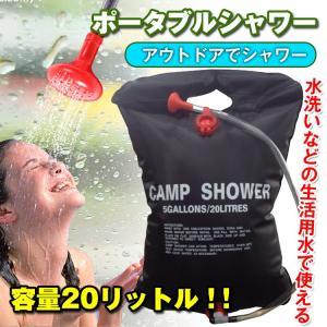 シャワー ホースセット アウトドア 簡易 ポータブル 20L 手動 シャワーヘッド 海水浴 レジャー キャンプ コンパクト ad051 fkstyle